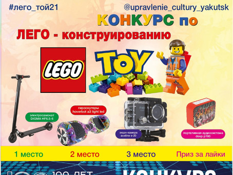 """Конкурс по лего-конструированию """"ЛЕГО-ТОЙ"""""""