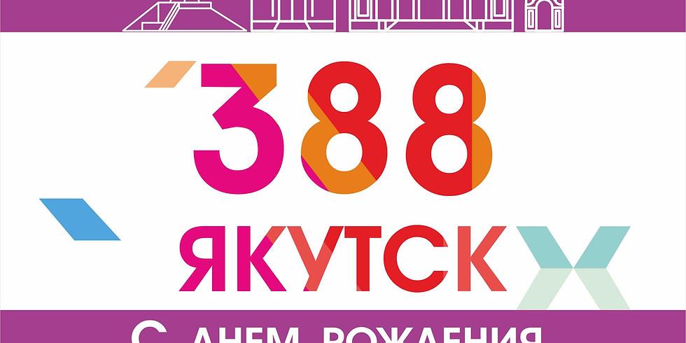 День города Якутска «Город добрых сердец!»