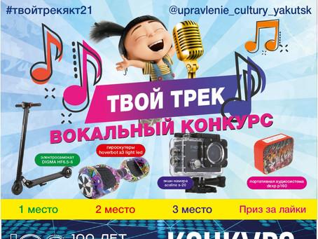 """Вокальный конкурс """"Твой трек"""""""
