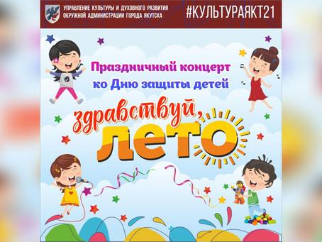 """Праздничный концерт """"Здравствуй, лето"""""""