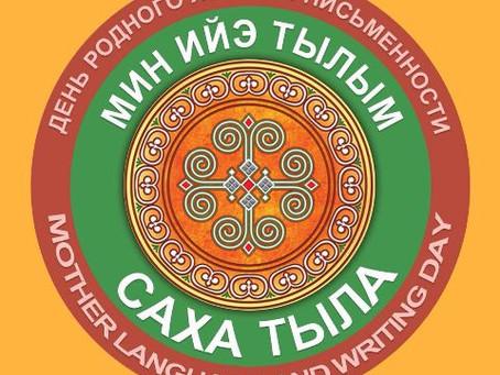 День родного языка и письменности