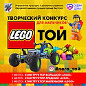 Лего Той 2.jpg
