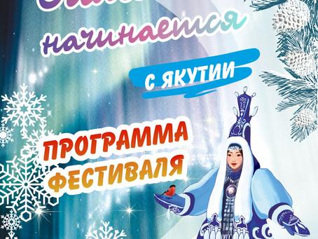 Тематический спецвыпуск «Зима начинается с Якутии - 2020»