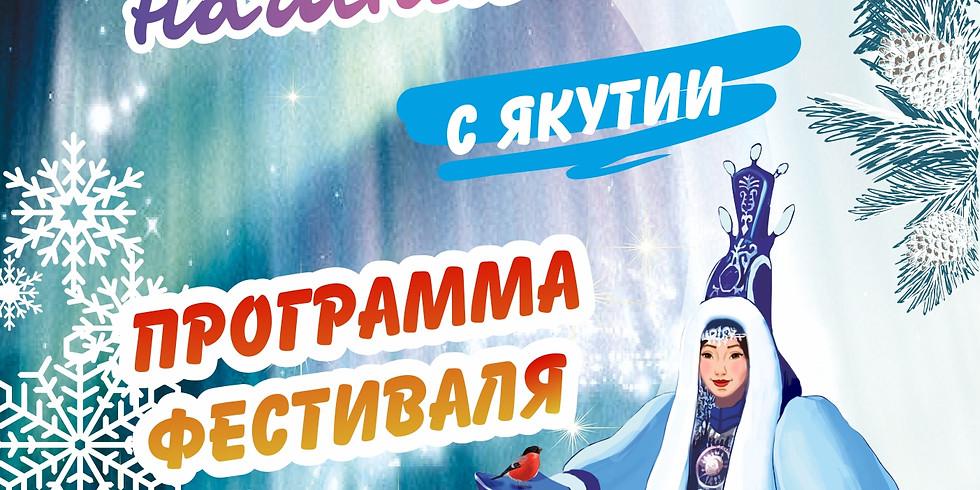 """Республиканский фестиваль """"Зима начинается с Якутии"""""""