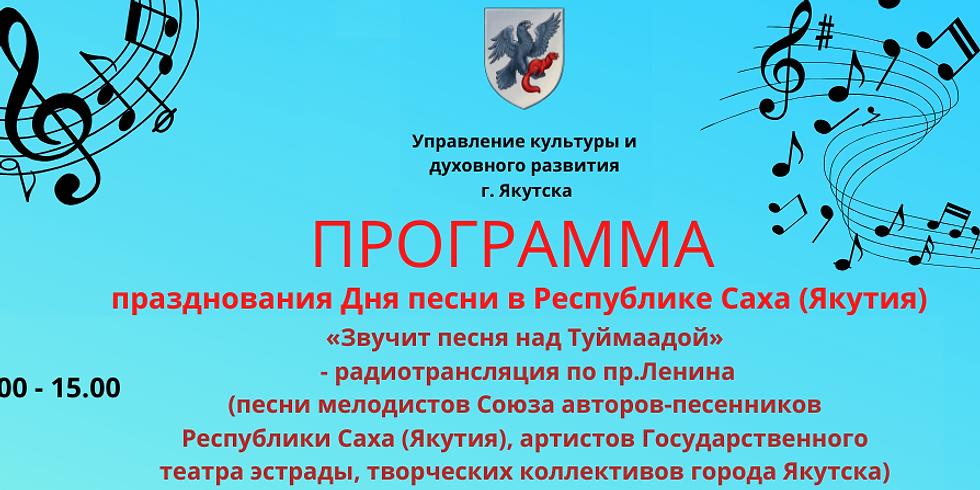 День песни в Республике Саха (Якутия)