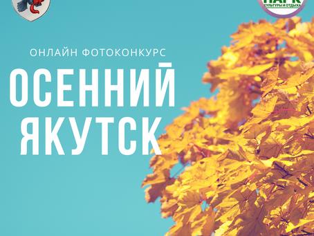 Конкурс головных уборов из природного материала «Осенний Якутск»