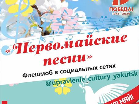 Флешмоб «Первомайские песни»
