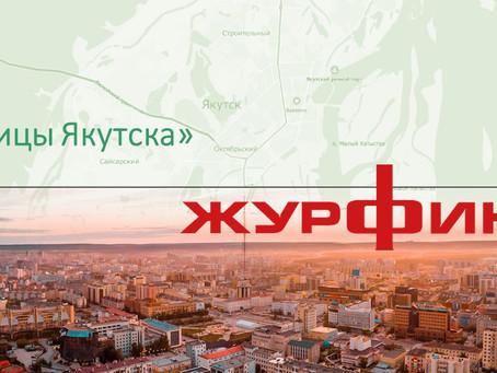 «Улицы Якутска» - новая рубрика журнала «Журфикс»
