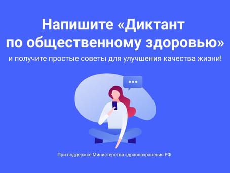 Всероссийский диктант по общественному здоровью
