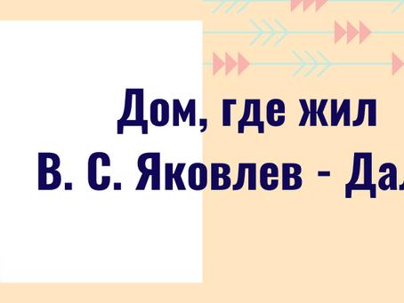 Знакомьтесь, Залог. Дом, где жил В. С. Яковлев - Далан