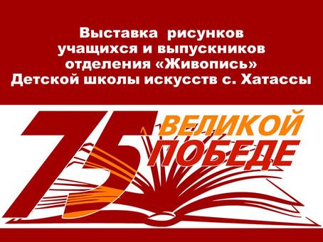 ДШИ с. Хатассы ко дню Великой Победы