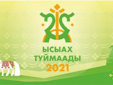 Ысыах Туймаады-2021