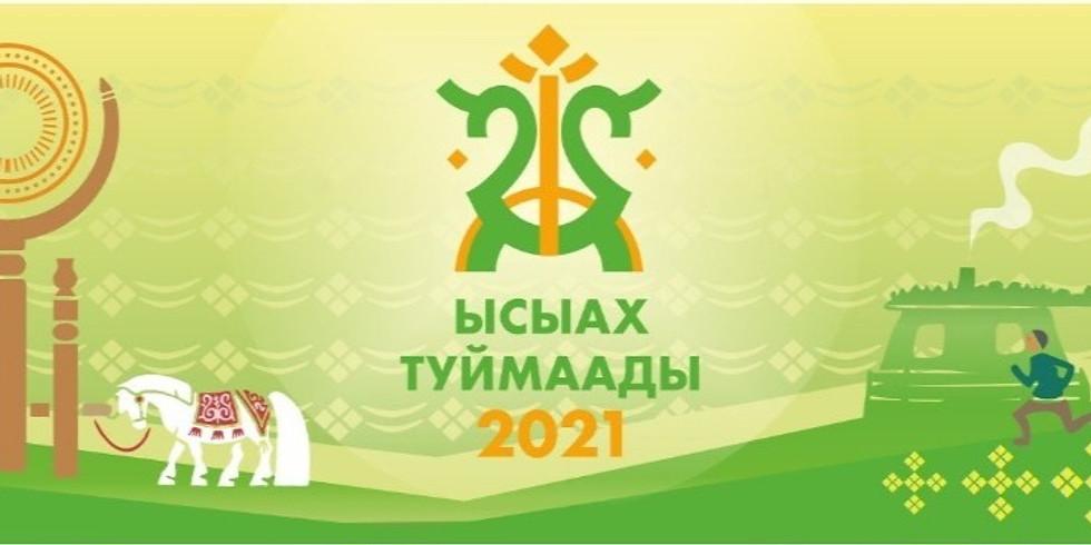 Ысыах Туймаады – 2021