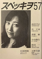 スペッキヲ 57表紙.jpg