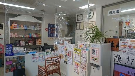 光薬局 本店 2.JPG