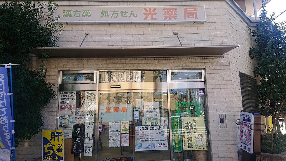 光薬局 本店 .JPG