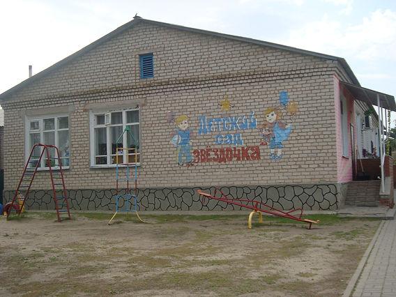 Привет всем! Это наш детский сад!