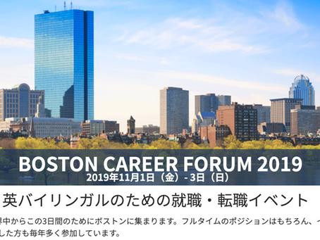 Acing the Boston Career Forum 2019, most famous job fair for finding bilingual jobs in Japan