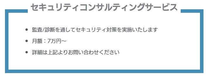 セキュリティサービス詳細.jpg