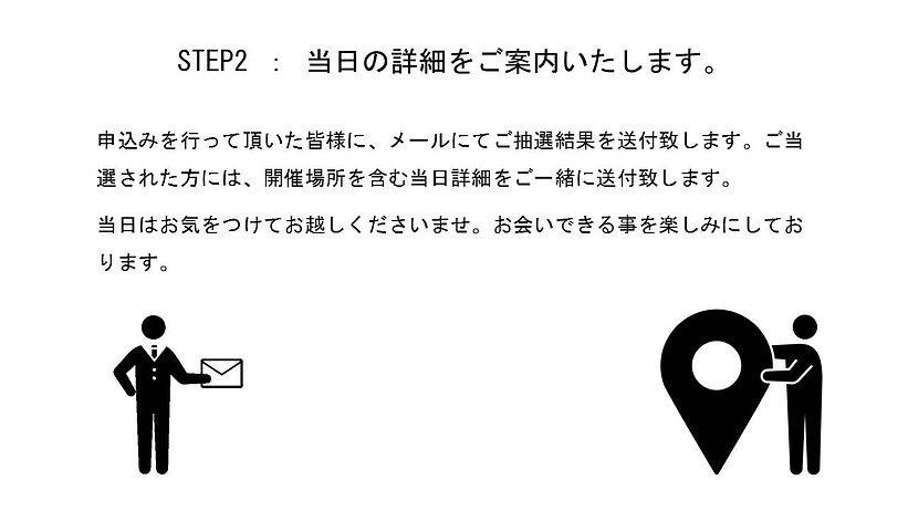 STEP:2 当日の詳細をご案内