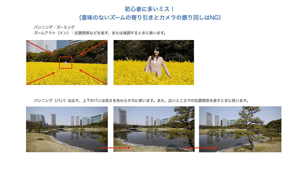 pana講習用0917のコピー2.004.jpeg