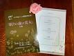江戸川区バレエ連盟公演「眠りの森の美女・全幕」のご報告