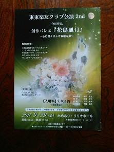 2017.9.29 東東楽友クラブ公演 2nd に出演します!