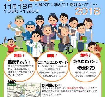 2018.11.18(日)「介護の日」イベントに今年もボランティア出演します!