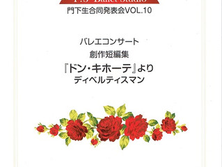 創立25周年門下生合同発表会VOL.10のご報告
