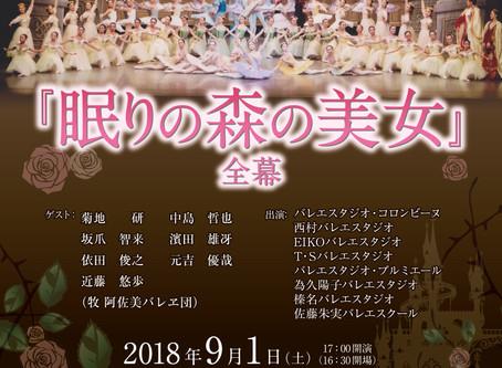2018.江戸川区バレエ連盟公演出演のお知らせ