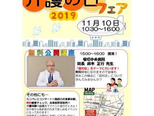 11月10日(日)『介護の日』イベントに出演いたします