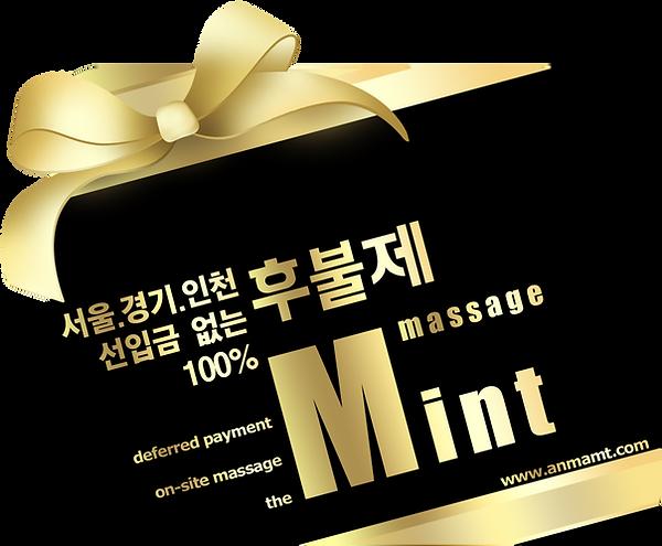서울 경기 인천 선입금 없는 후불제 출장안마 출장마사지