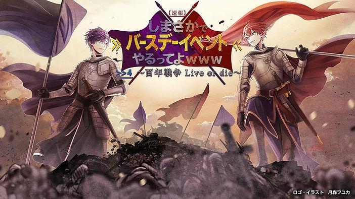 しまさかでバースデーイベントやるってよwww >>4 ~百年戦争Live or die~