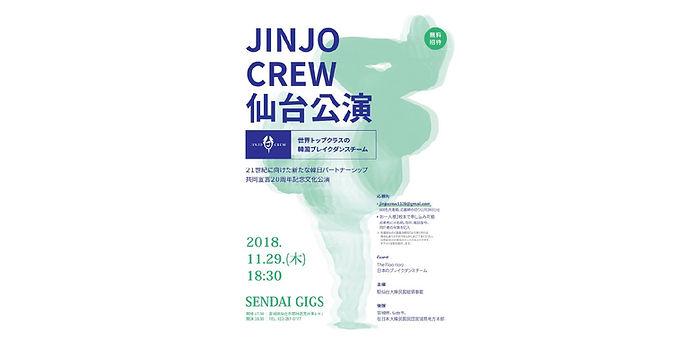 JINJO CREW 仙台公演