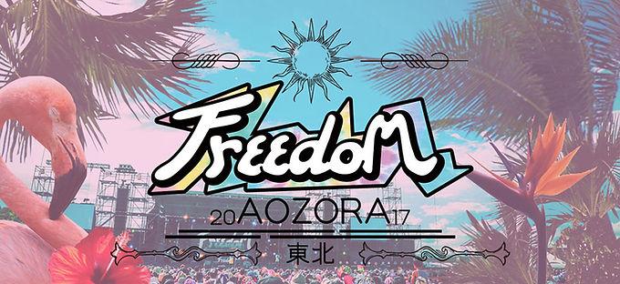 FREEDOM aozora 2017東北