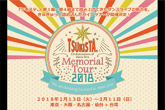 TSUKISTA. Memorial Tour 2018