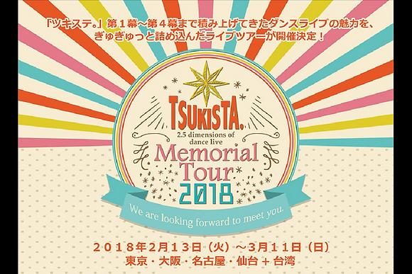 TSUKISTA. Memorial Tour 2018