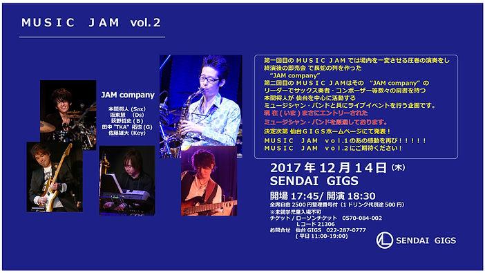 MUSIC JAM vol.2