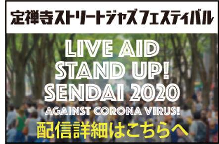 定禅寺ストリートジャズフェスティバル支援イベント