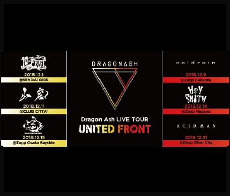 Dragon Ash LIVE TOUR 「UNITED FRONT」