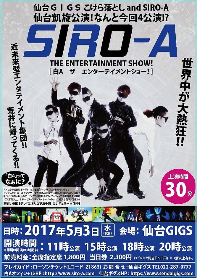 仙台GIGS こけら落とし and SIRO-A仙台凱旋公演! なんと今回4公演!? 白A THE ENTERTAINMENT SHOW!