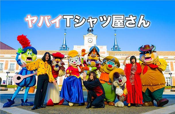 """ヤバイTシャツ屋さん """"スペインのひみつ"""" ONE-MAN TOUR 2019"""