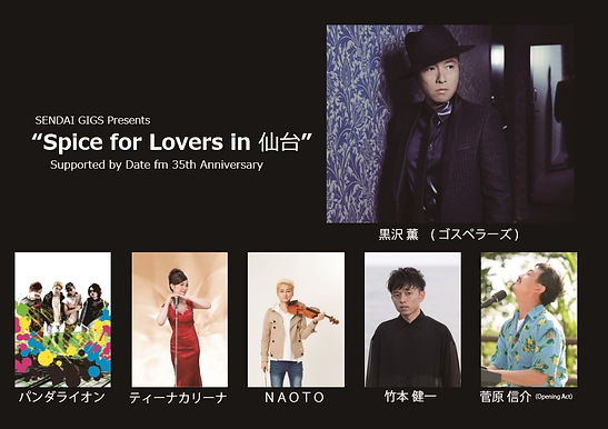 "SENDAI GIGS Presents ""Spice for Lovers in 仙台"" Supported by Date fm 35th Anniversary"
