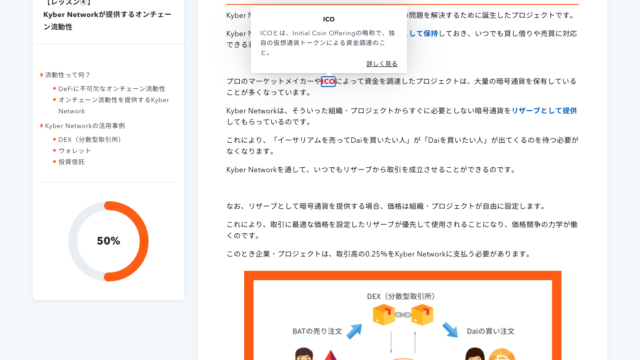 Kyber Network curriculum in Japanese