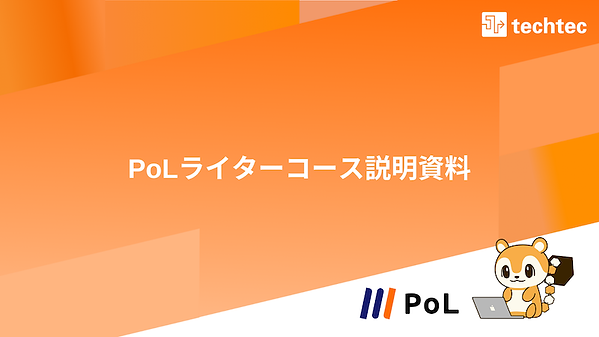 PoLライターコース説明資料.png