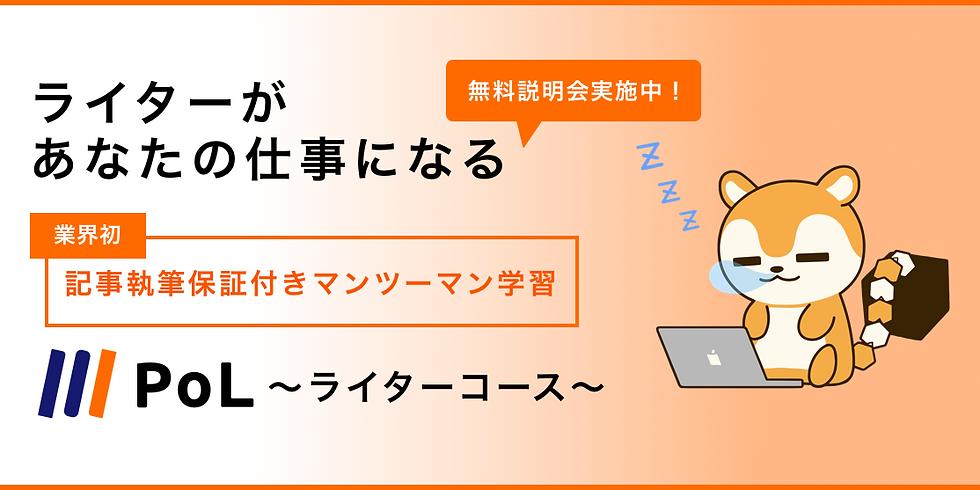 PoLライターコース無料説明会