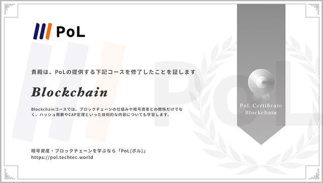 certificate_blockchain-curriculum 2.png