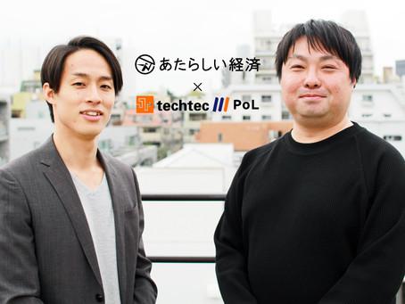 techtecと幻冬舎が業務提携、あたらしい経済とPoL(ポル)でライター育成事業および電子出版事業を開始へ