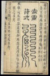 דף עם כיתוב בסינית