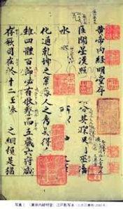 דף עם כיתוב וחותמות סיניים
